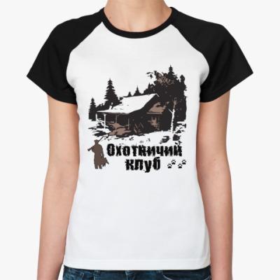 Женская футболка реглан Охотничий клуб