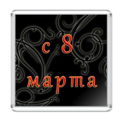 Магнит С 8 Марта