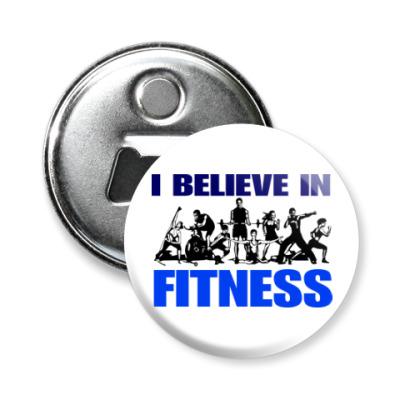 Магнит-открывашка я верю в фитнес