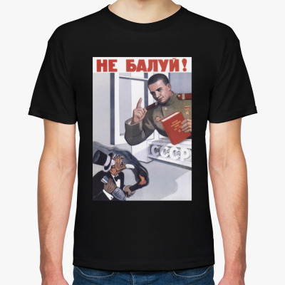 Футболка Советский Плакат / Не Балуй!