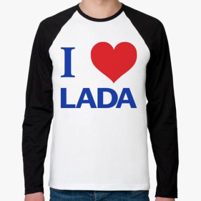 Футболка реглан с длинным рукавом I love LADA