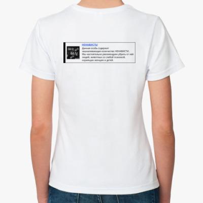 Классическая футболка Cкрытая ненависть