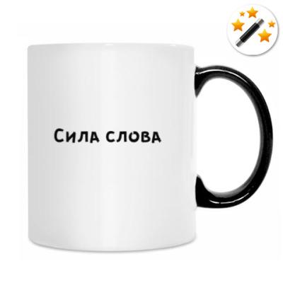 Сила слова (Пушкин)