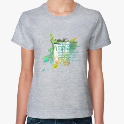 Женская футболка Трава. Зелень. Дорога. Романтика. Лето.