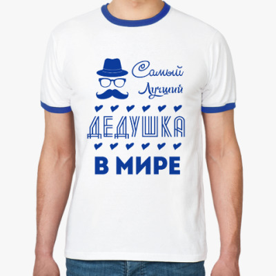 Футболка Ringer-T Самый Лучший Дедушка!