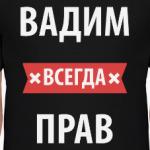 Вадим всегда прав