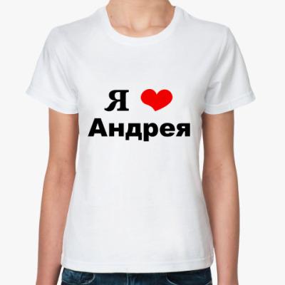 Классическая футболка 'Я люблю Андрея'