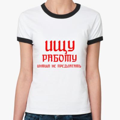 Женская футболка Ringer-T Ищу работу
