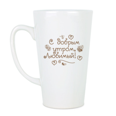 Чашка Латте С добрым утром, любимый