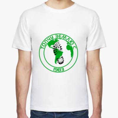 Футболка Топчу Землю С 1983