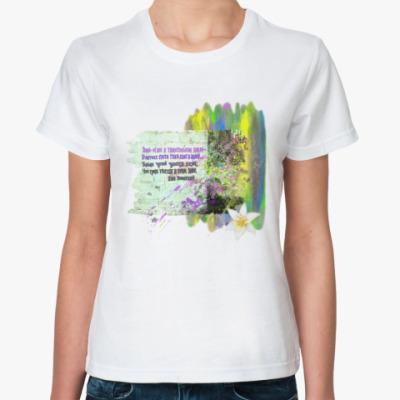 Классическая футболка Стена. Кирпичи. Трава. Цветок. Лилия.