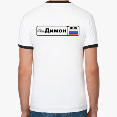Футболка Ringer-T Димон