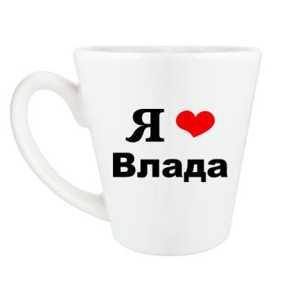 Чашка Латте Я люблю Влада