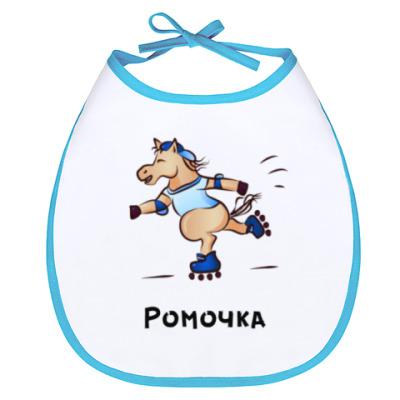 Слюнявчик Весёлая лошадка Лошадушек-де-Конёк