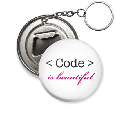 Брелок-открывашка Code is beautiful