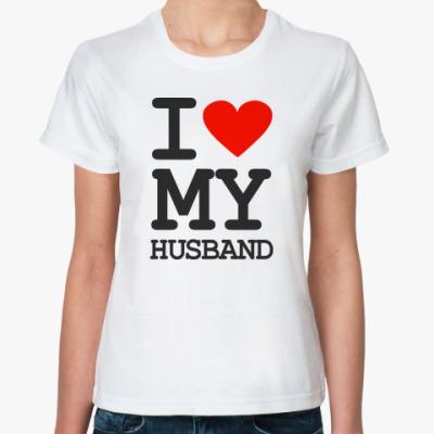 Классическая футболка I love my husband