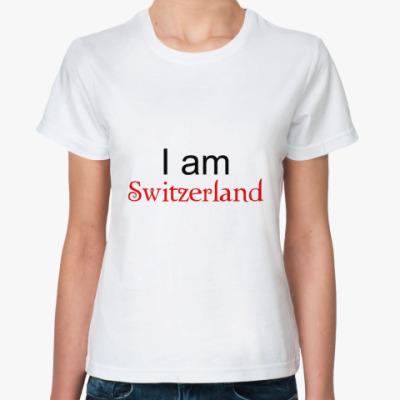 Классическая футболка I am Switzerland