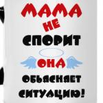 Мама не спорит