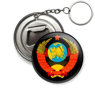 Брелок-открывашка  'Герб СССР'