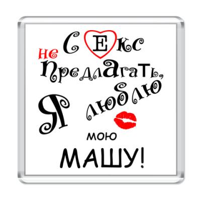 Магнит Я люблю...