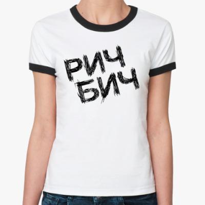 Женская футболка Ringer-T рич бич