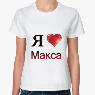 Классическая футболка  я люблю Макса