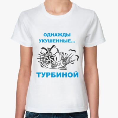 Классическая футболка Однажды укушенные турбиной