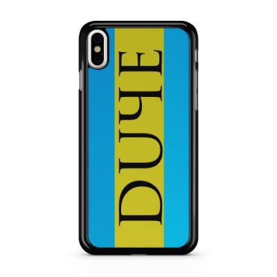 Чехол для iPhone DUЧЕ - Xblack