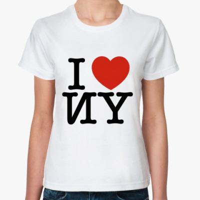 Классическая футболка  'I love ИY'