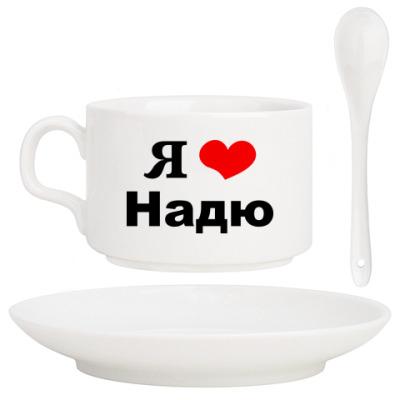 Кофейный набор Я люблю Надю