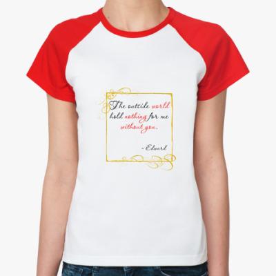 Женская футболка реглан мир не нужен без тебя