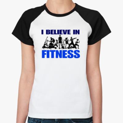 Женская футболка реглан я верю в фитнес