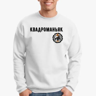 Свитшот Квалроманьяк