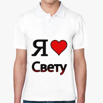 Рубашка поло Я люблю Свету