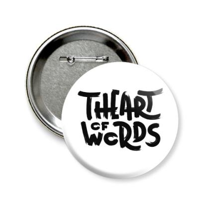 Значок 58мм The Art of Words