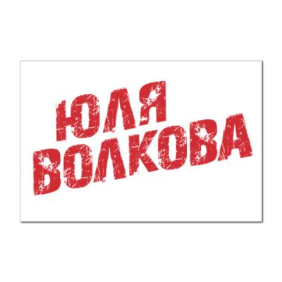 Наклейка (стикер) Юля Волкова