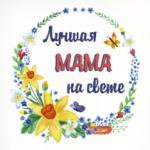 Для самой лучшей мамы
