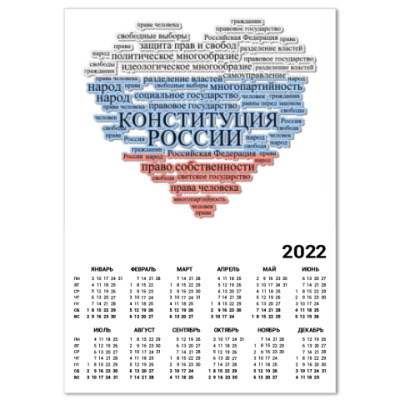 Календарь Конституция России (глава 1)