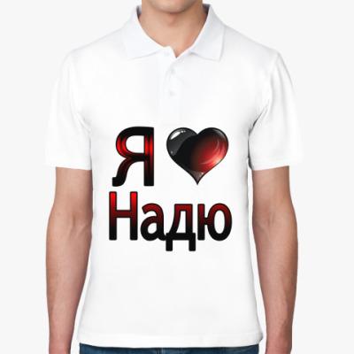 Рубашка поло Я люблю Надю