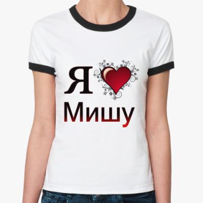 Женская футболка Ringer-T  я люблю Мишу