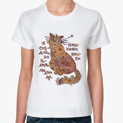 Классическая футболка Я создана  на радость людям!