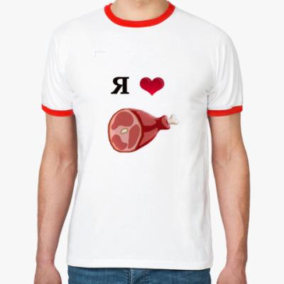 Футболка Ringer-T Я люблю мясо