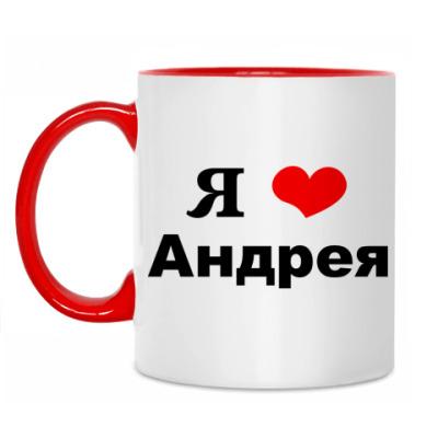 Кружка 'Я люблю Андрея'