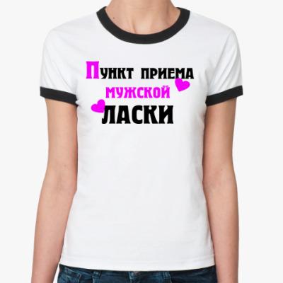 Женская футболка Ringer-T Пункт приема мужской ласки