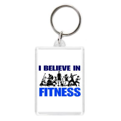 Брелок я верю в фитнес
