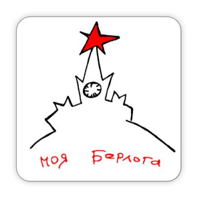 Костер (подставка под кружку) Берлога