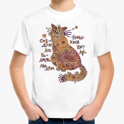 Детская футболка Я создан на радость людям!