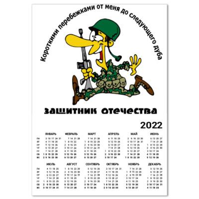 Календарь Защитник отечества