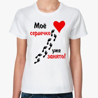 Классическая футболка Мое сердечко занято