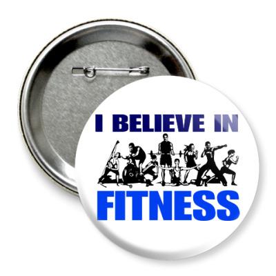Значок 75мм я верю в фитнес